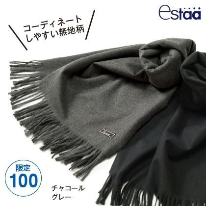 〈エスタ〉スムースソフトカシミヤ風タッチストール(無地)チャコールグレー