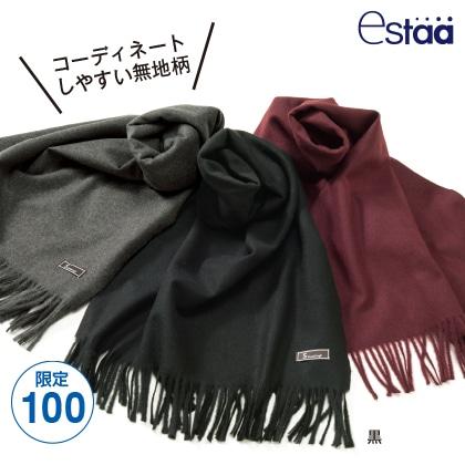 〈エスタ〉スムースソフトカシミヤ風タッチストール(無地)黒