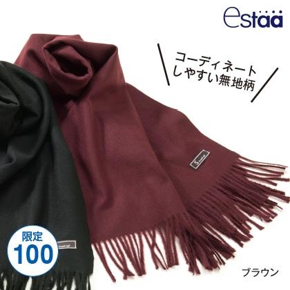 〈エスタ〉スムースソフトカシミヤ風タッチストール(無地)ブラウン