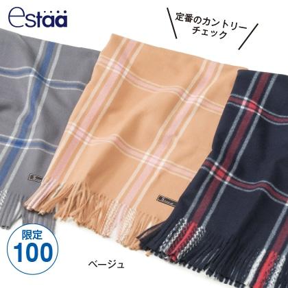 〈エスタ〉スムースソフトカシミヤ風タッチストール(カントリーチェック)ベージュ