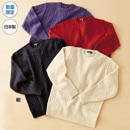 ケーブル地柄 クルーネックセーター(紺・M)