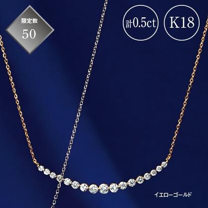 K18 0.5ctダイヤモンドグラデーションネックレス(45cm)イエローゴールド