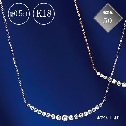 K18 0.5ctダイヤモンドグラデーションネックレス(45cm)ホワイトゴールド