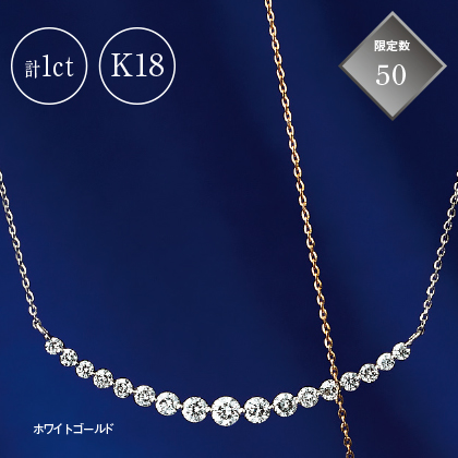 K18 1ctダイヤモンドグラデーションネックレス(45cm)ホワイトゴールド