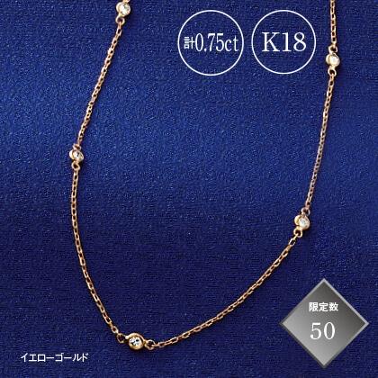 K18 0.75ctダイヤモンドステーションロングネックレス(70cm)イエローゴールド