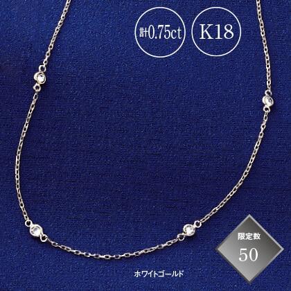 K18 0.75ctダイヤモンドステーションロングネックレス(70cm)ホワイトゴールド
