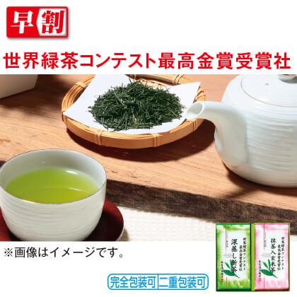 最高金賞受賞社の深蒸し新茶セット