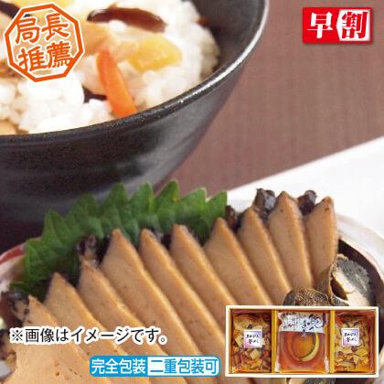 煮貝と釡飯の素セット