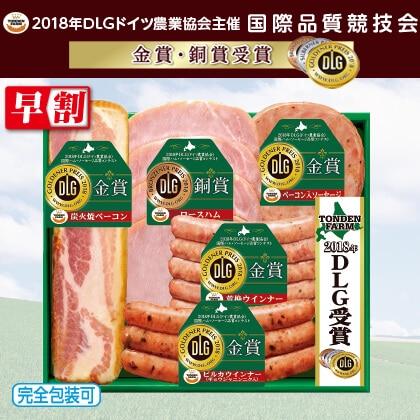 北海道トンデンファームDLG受賞セット3V