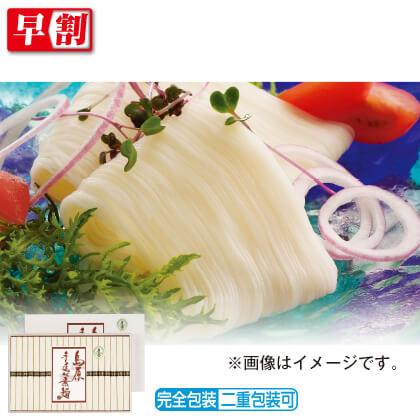 島原手延素麺(木箱入)