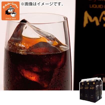 ミカド珈琲 MAJOリキッドコーヒー 無糖