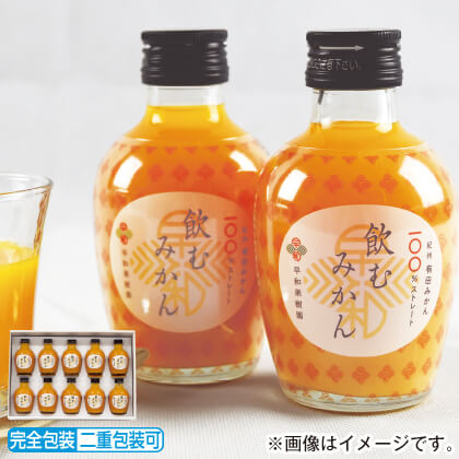 有田みかんジュース10本セット