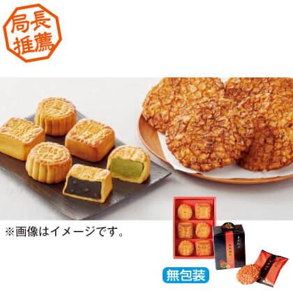 重慶飯店 おすすめ菓子セット
