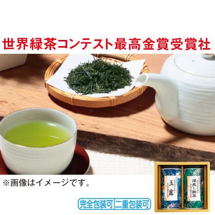 最高金賞受賞社の新茶と玉露詰合せ