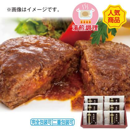 米沢牛入り焼きハンバーグセットA