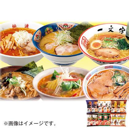 北海道名店寒干しラーメン12食詰合せ