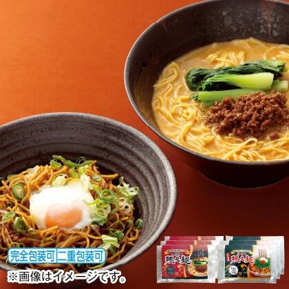 四川風担々麺・広島風汁なし担々麺セット