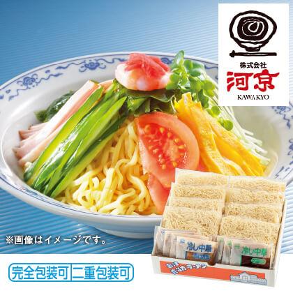 喜多方ラーメン冷やし麺8食