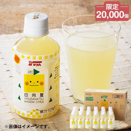 日向夏果汁10%入り飲料