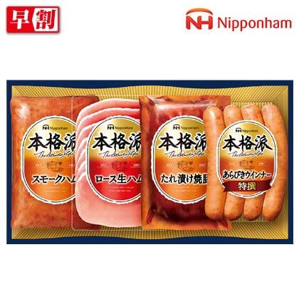 日本ハム 本格派ギフト NH−321