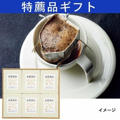 食源探訪 スペシャルティ ドリップコーヒー