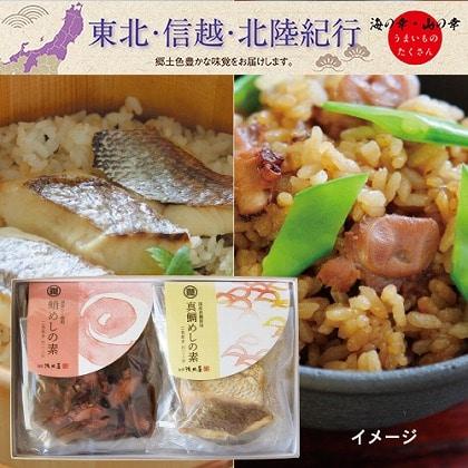 金沢 浅田屋 料亭の炊き込み御飯の素