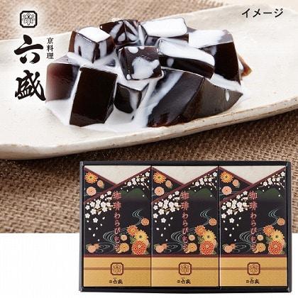 京料理六盛 珈琲わらびもち