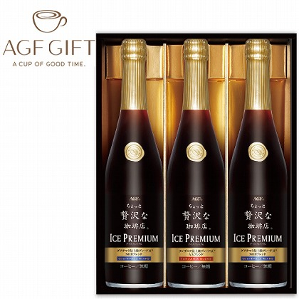 AGF 「ちょっと贅沢な珈琲店」 アイスプレミアムギフト