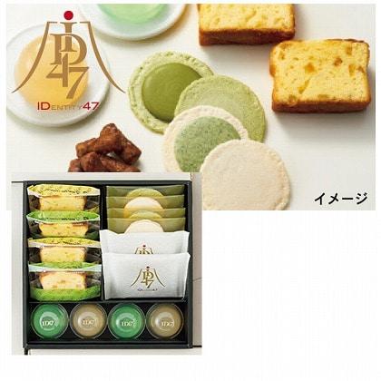 ID47×日本橋菓寮×シベール 和洋菓子詰合せ