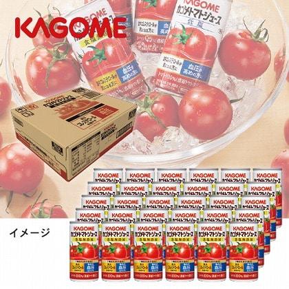 カゴメ トマトジュース食塩無添加