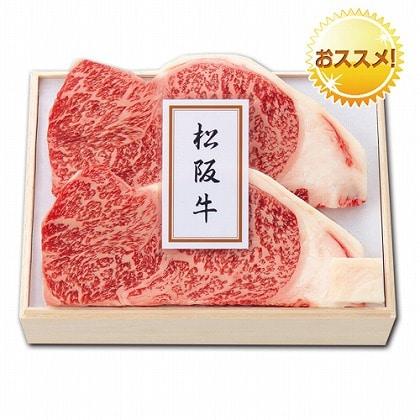 松阪牛 サーロイン肉ステーキ用