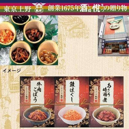 酒悦 味祭(あじまつり)