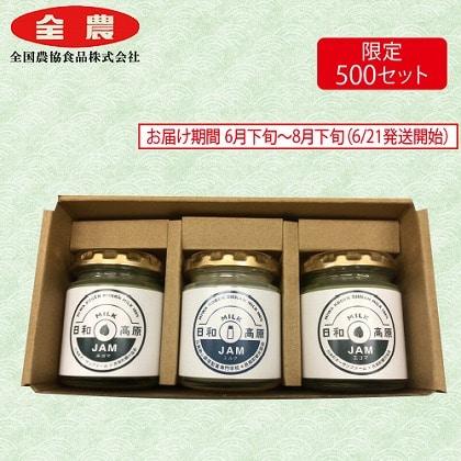 日和高原ミルクジャム3本セット