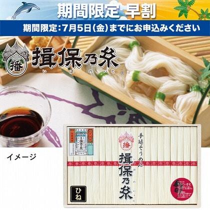 手延素麺 揖保乃糸 上級品(ひね)