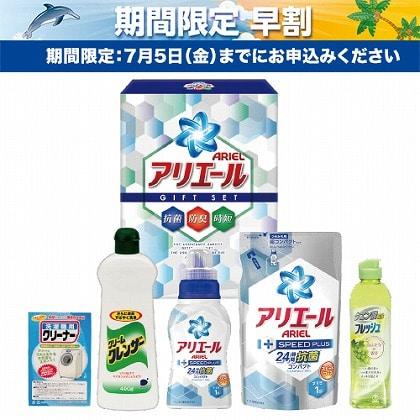 アリエール スピードプラスバラエティ洗剤セット