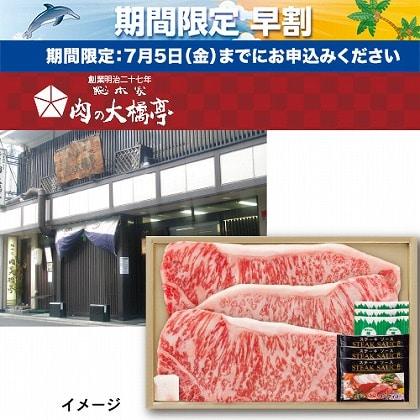 近江牛サーロインステーキ用
