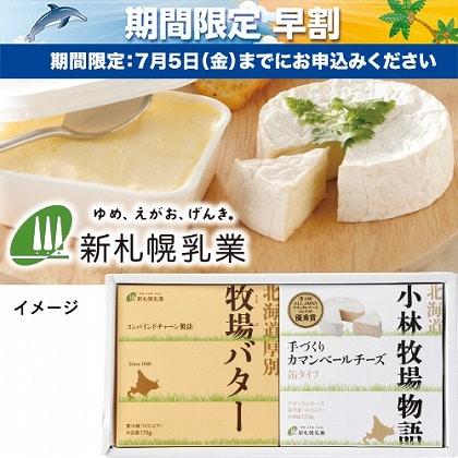 【新札幌乳業】乳製品セット