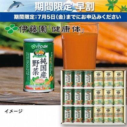野菜スペシャルギフト18
