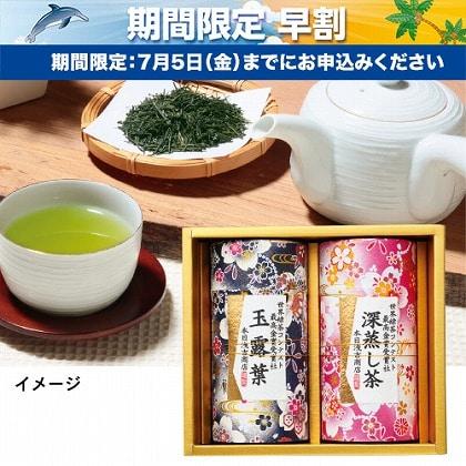 最高金賞受賞社の銘茶和染缶詰合せ