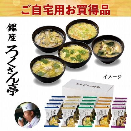 ろくさん亭 道場六三郎スープ・味噌汁詰合せ20食