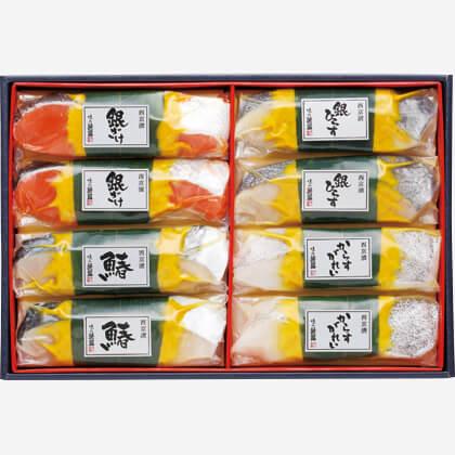 西京漬笹巻 8切セット
