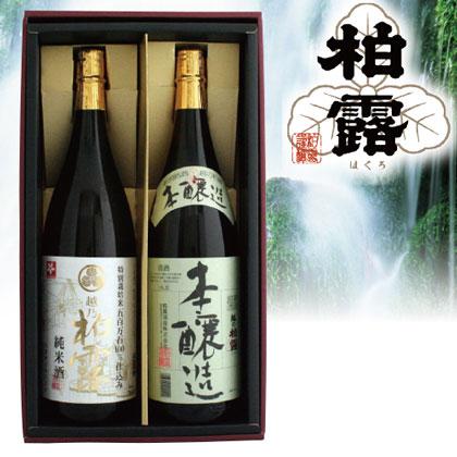 柏露特別栽培米純米酒・本醸造1.8L詰合せ