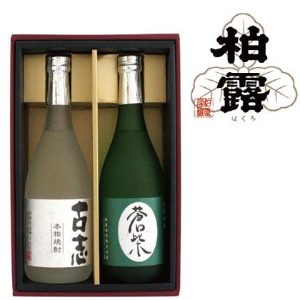 本格酒粕焼酎<古志・蒼柴>720ml飲み比べ