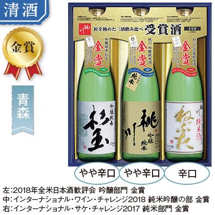 受賞酒トリオセット
