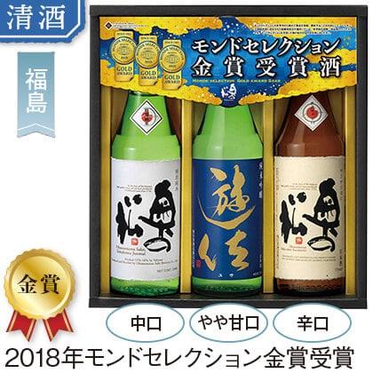 モンドセレクション金賞受賞酒セット