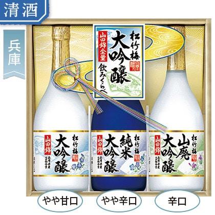 松竹梅 山田錦大吟醸飲みくらべ