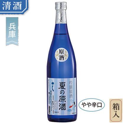 丹波屋「夏の原酒」吟醸原酒