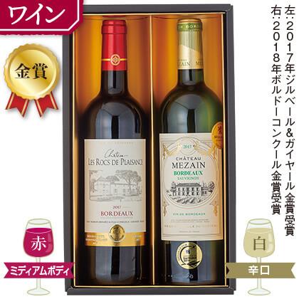 フランス金賞受賞ボルドー赤白ワインセット