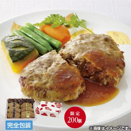 松阪牛・神戸牛 焼ハンバーグ詰合せ