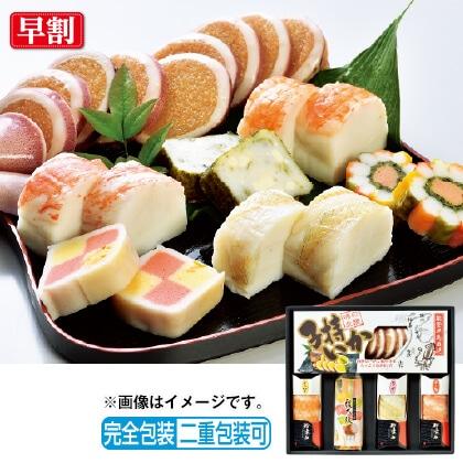 鮨懐石かまぼこと加賀の味 B